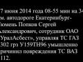 Умышленное ДТП Екатеринбурга