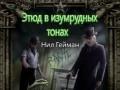 1-2 - Нил Гейман - Этюд в изумрудных тонах