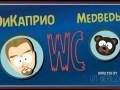Кто (WC) Круче ДиКаприо WC Медведь (по материалам фильма Выживший)