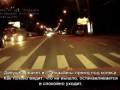 Подставы от пешеходов: развод и вымогательство