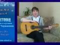 Бандера - Любимая, Ю.Черкашин - Листопад. Игра на гитаре.