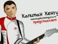 Капитан Кенгуру - Наш национальный лидер