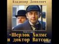 "Sherlock Holmes Overture - Увертюра из т/с ""Шерлок Холмс"""