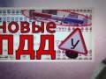 ТОП5 Новые Правила Дорожного Движения Украины 2016. Всем Смотреть