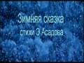 Зимняя сказка Э.Асадов.avi