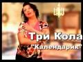 "Три Кола песня ""Kalendarik"""