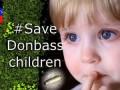 Спасите детей Донбаса!!! SAVE THE CHILDREN Donbass FROM UKRAINIAN ARMY !