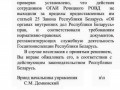 УВД Гомельского облисполкома. Республика Беларусь.