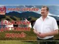 Раиль Сарбаев - наш кандидат!