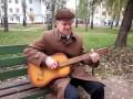Культурный Бомж Юра из Зеленодольска,1 часть.песни под гитару.