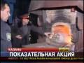 Уничтожение наркотиков в Татарстане