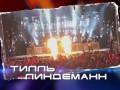 Максим Галкин Till Lindemann Rammstein «Du hast» Точь-в-точь Выпуск от 25.10.2015