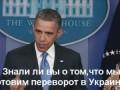 Путин отвечает Обаме
