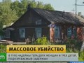 Дом завален мертвыми людьми в Туле выясняют причины массового убийства семьи
