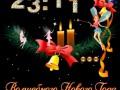 Волшебного нового года - Музыкальная флеш открытка