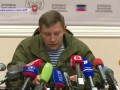 Александр Захарченко. Опровержение слухов о своей отставке