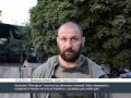 СРОЧНО!!! Батальон «Шахтерск» Зам.комбата Руслан Онищенко дал свидетельские показания!!