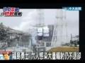 "Разнорабочие восстанавливают АЭС ""Фукусима-1"""