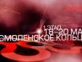 Russian Racing Championship: 1 этап, Смоленское кольцо