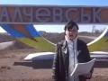 Обращение жителей города Алчевска к президенту Януковичу