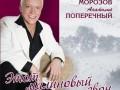 Александр Морозов - Малиновый звон
