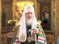 Как выглядела речь патриарха до монтажа