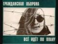 Grazhdanskaya Oborona (Гражданская Оборона) - Chelovek cheloveku volk