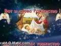 C Рождеством