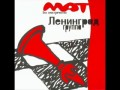 Ленинград - Французкая Помада