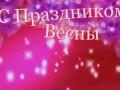 С Днём 8 Марта! Поздравление для любимых женщин!