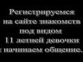 Стоп ублюдки Педофил Гаишник