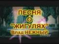 """ПЕСНЯ О """"ЖИГУЛЯХ"""" ;) - Влад НЕЖНЫЙ"""