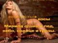 Брежнева Вера - Любовь спасет мир (караоке)
