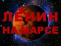 Ленин на Марсе