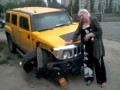Желтый Хаммер идет на таран (последствия)
