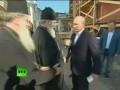 Очень приятно, царь. Поп целует руку Путину.