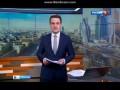 «Россия 1» 30 августа 2016 г. 14-30. «Местное время. Вести-Москва»