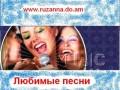 Арсен Петросов - Мы гуляем до утра
