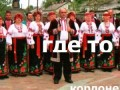 СУПЕР-ПЕСНЯ УКРАИНА-РОССИЯ