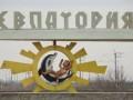 Мнение жителей Евпатории о референдуме в Крыму