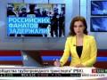 29 человек из делегации российских болельщиков депортируют из Франции