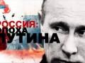 Преступления В.Путина. Запрещенное видео