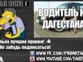 Пранк - Водитель из Дагестана