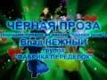 """ЧЁРНАЯ """"ПРОЗА"""" - Влад НЕЖНЫЙ"""