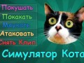 Симулятор Кота [SlivkiChanel]