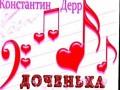 ДОЧЕНЬКА [Высшее качество].avi