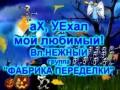 аХ,УЕхал мой любимый _ ПРИКОЛ-РЖАЧ! ;)