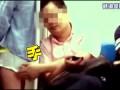 Китайца исключили из Компартии за щупанье поп