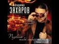 Владимир Захаров - На кольцевой.avi