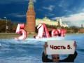День рожденье ЯПлакалъ, ч.5 (by Point)